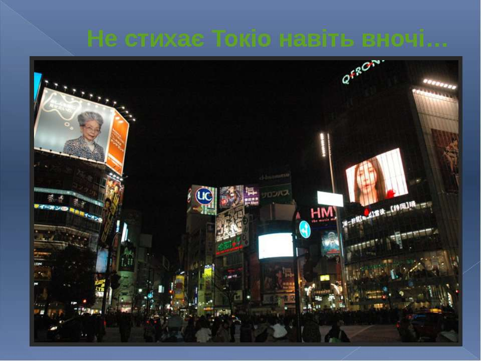 Не стихає Токіо навіть вночі…
