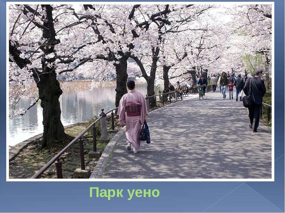 Парк уено