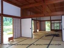 Архитектура Стіни будинку розсуваються,якдверцікнижковоїшафи.