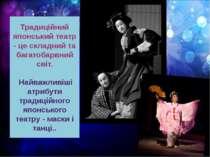 Традиційний японський театр - це складний та багатобарвний світ. Найважливіші...