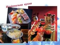 Національна кухня
