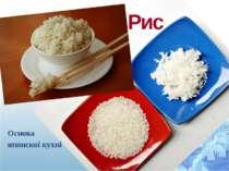 Основа японскої кухні Рис