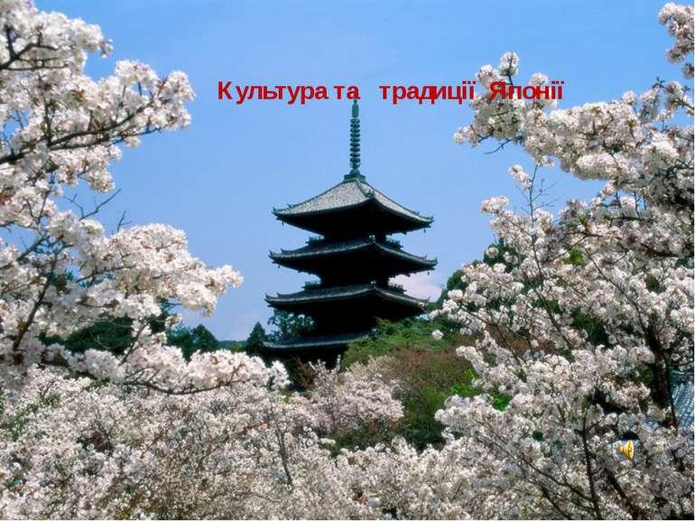Культура та традиції Японії