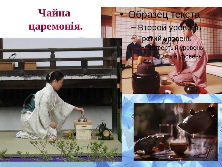 Чайна царемонія.