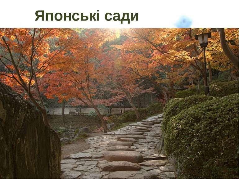 Японські сади Різновидсадуабо приватного парку, принципи організації якого ...