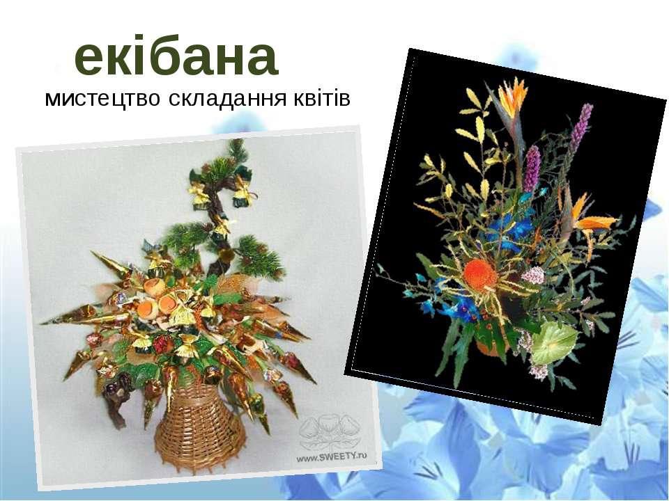 екібана мистецтвоскладання квітів