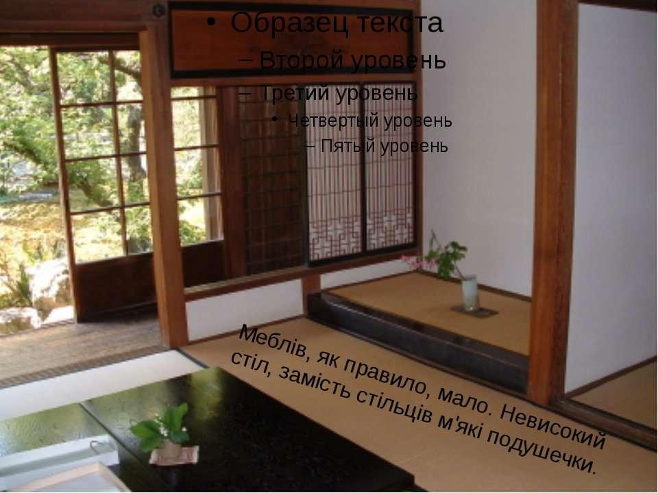 Архитектура Меблів, якправило,мало. Невисокий стіл, замістьстільцівм'які...