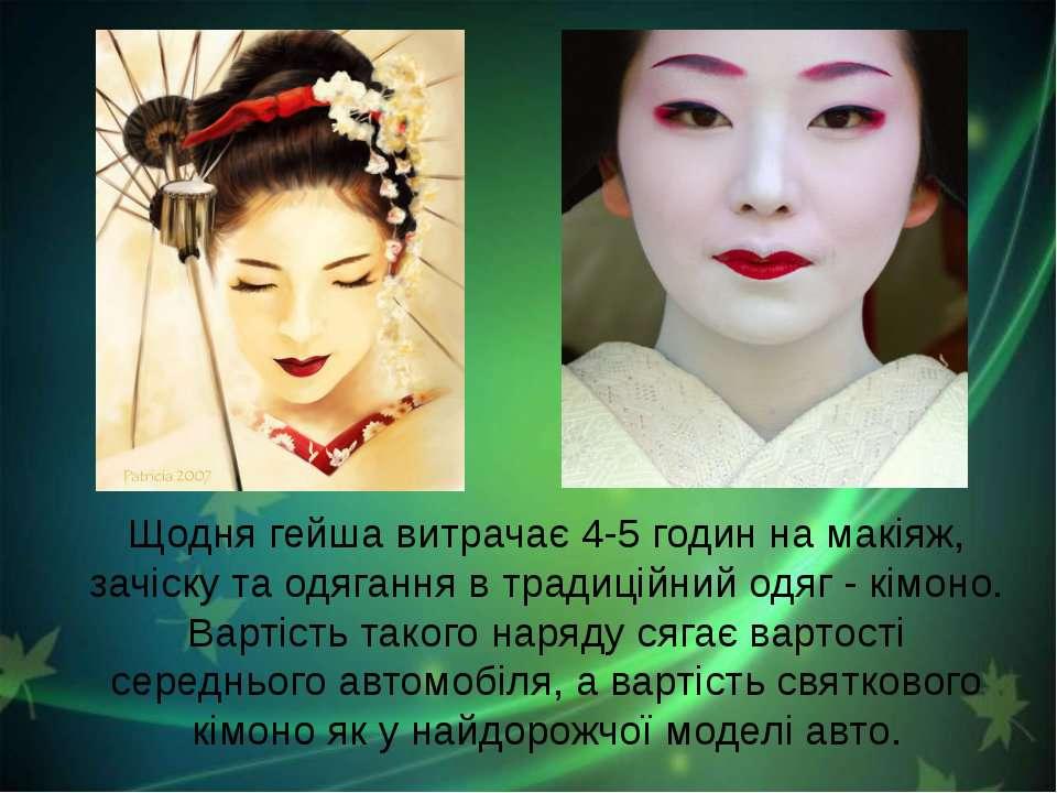 Щодня гейша витрачає 4-5 годин на макіяж, зачіску та одягання в традиційний о...