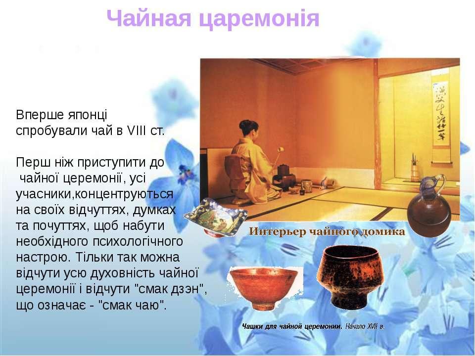 Чайная царемонія Впершеяпонці спробуваличайвVIIIст. Першніжприступити...