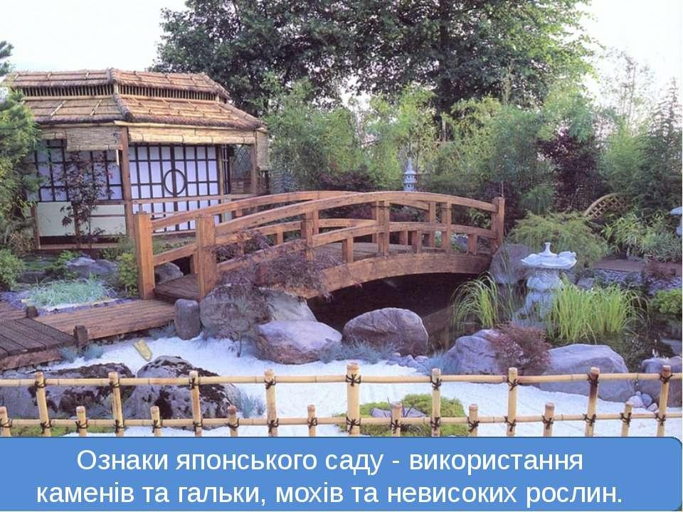 Ознаки японського саду -використання каменівта гальки,мохівтаневисоких...