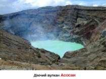 Діючий вулкан Асосан