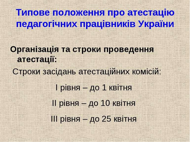 Типове положення про атестацію педагогічних працівників України Організація т...