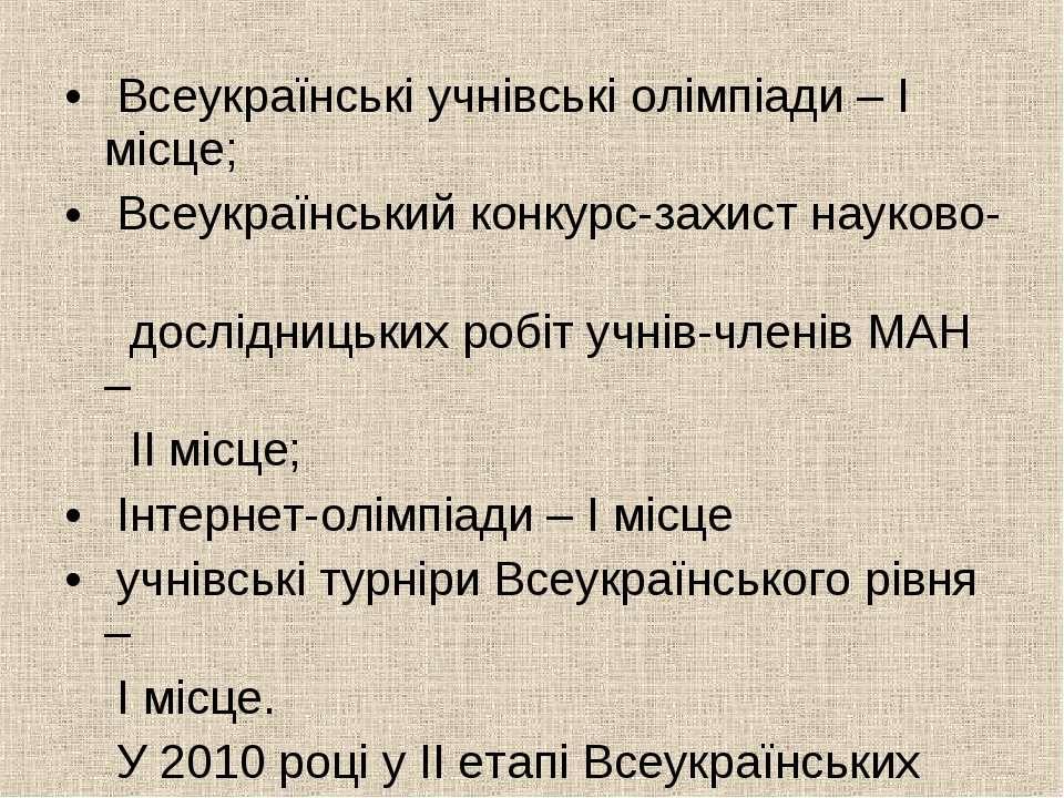 Всеукраїнські учнівські олімпіади – І місце; Всеукраїнський конкурс-захист на...