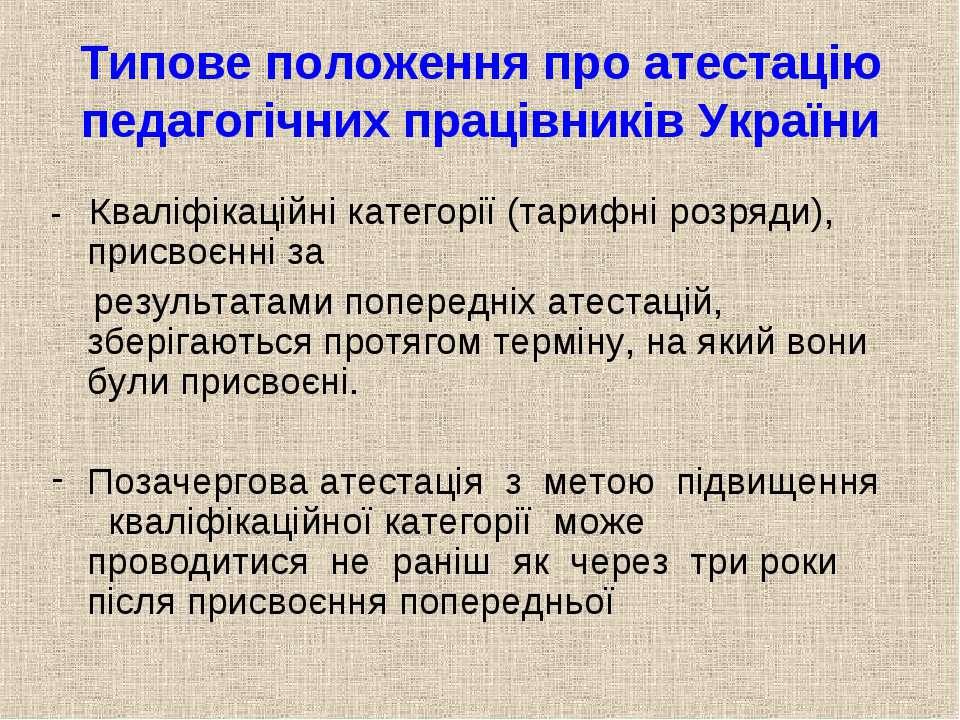 Типове положення про атестацію педагогічних працівників України - Кваліфікаці...
