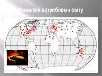 Виявлені астроблеми світу