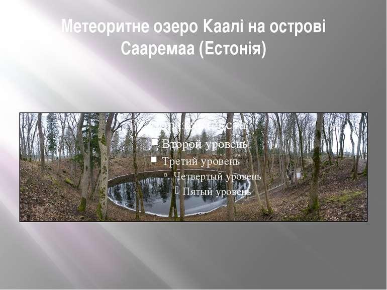 Метеоритне озеро Каалі на острові Сааремаа (Естонія)