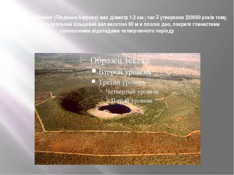 Астроблема Швайнг (Південна Африка) має діаметр 1.2 км.; час її утворення 220...