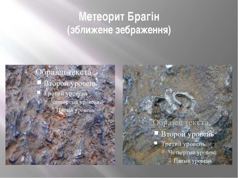 Метеорит Брагін (зближене зебраження)