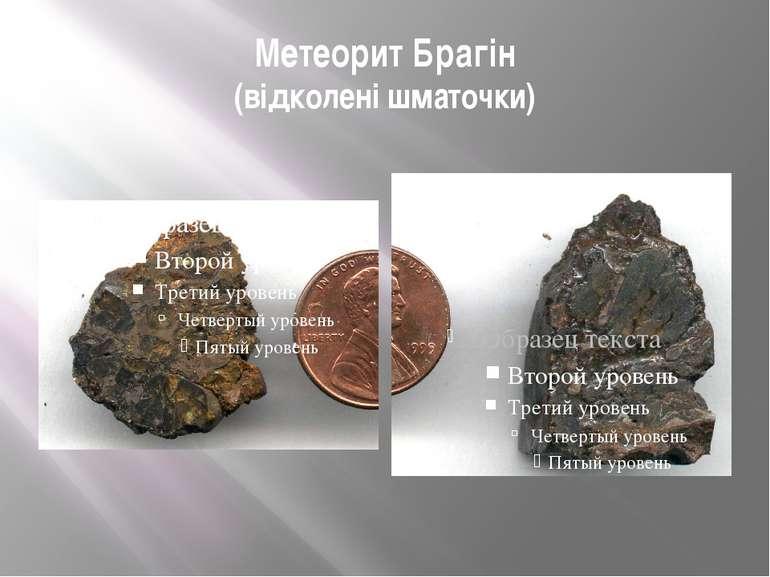 Метеорит Брагін (відколені шматочки)