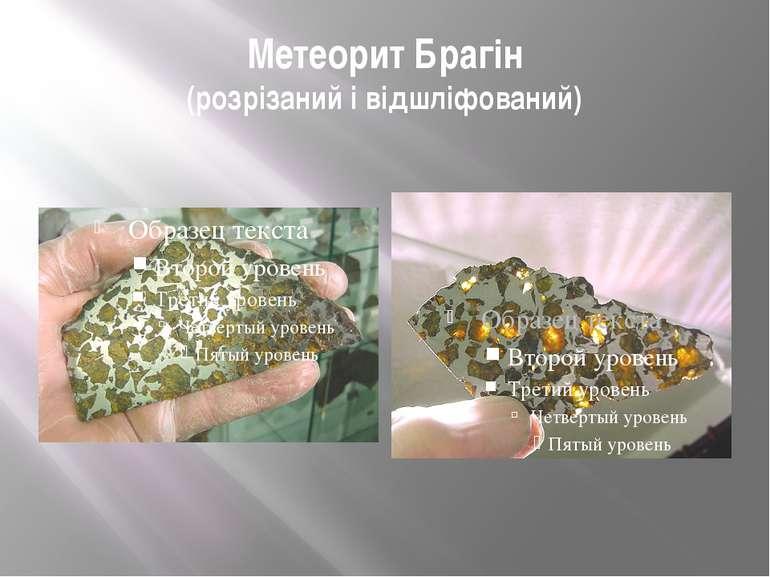 Метеорит Брагін (розрізаний і відшліфований)