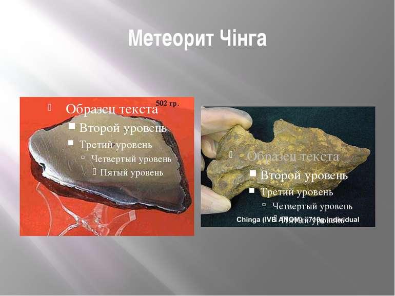 Метеорит Чінга