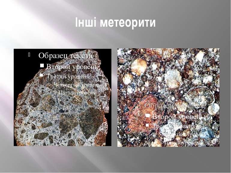 Інші метеорити