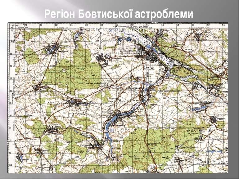 Регіон Бовтиської астроблеми
