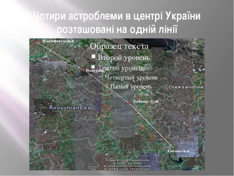 Чотири астроблеми в центрі України розташовані на одній лінії