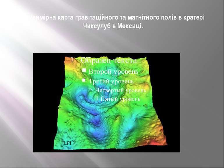 Тривимірна карта гравітаційного та магнітного полів в кратері Чиксулуб в Мекс...