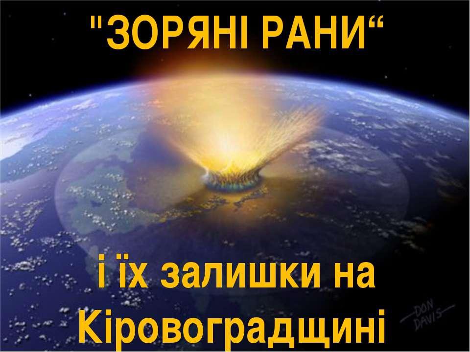 """""""ЗОРЯНІ РАНИ"""" і їх залишки на Кіровоградщині"""