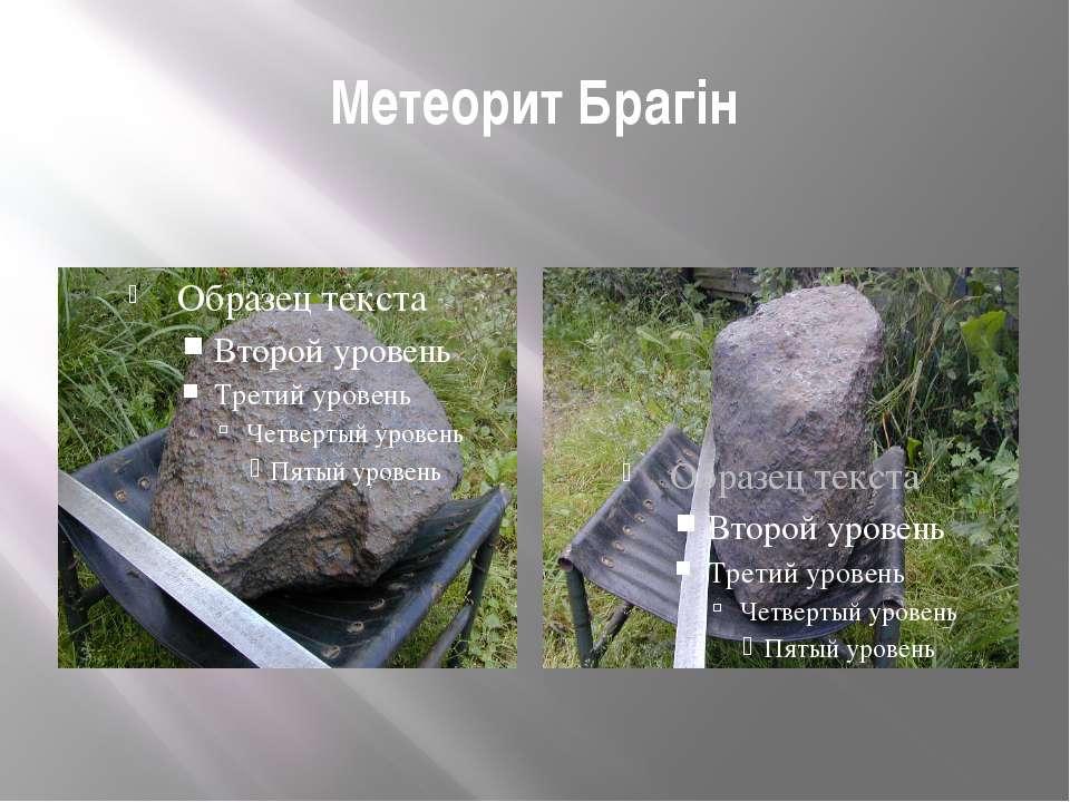 Метеорит Брагін