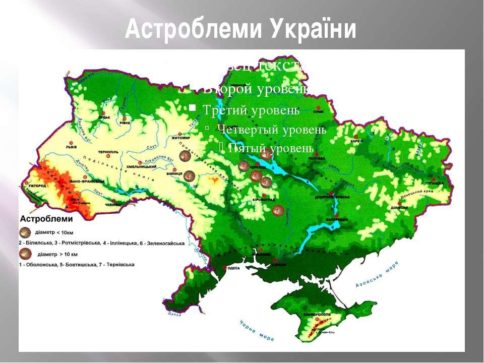 Астроблеми України