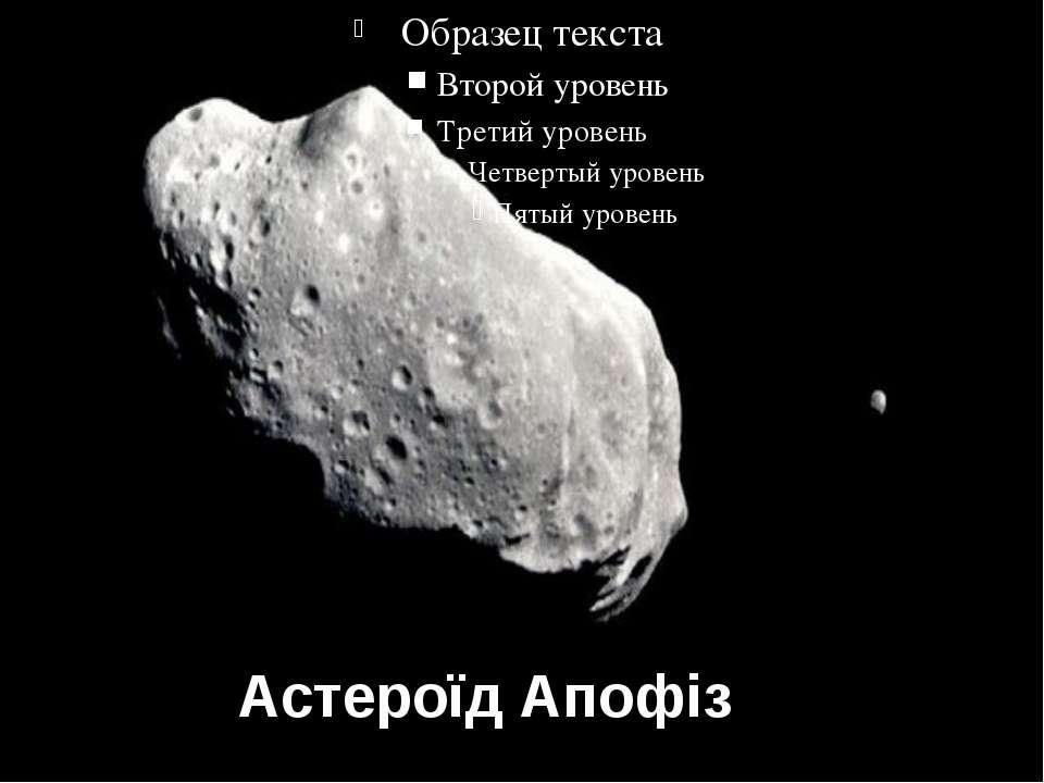 Астероїд Апофіз