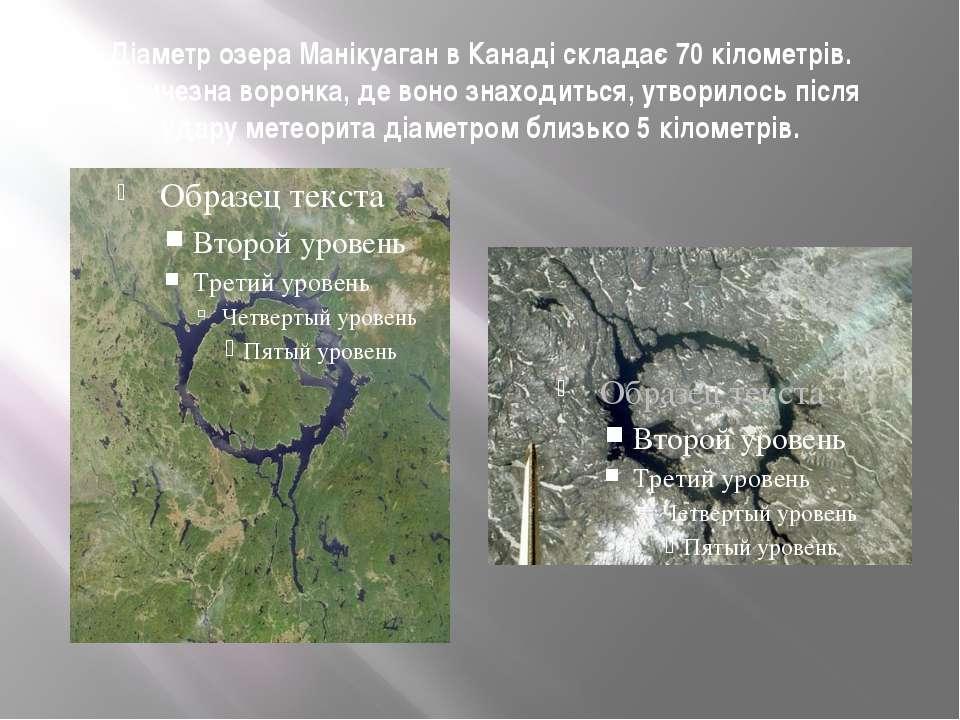 Діаметр озера Манікуаган в Канаді складає 70 кілометрів. Величезна воронка, д...