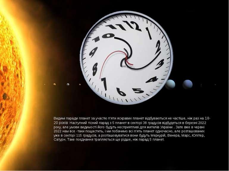 Видимі паради планет за участю п'яти яскравих планет відбуваються не частіше,...