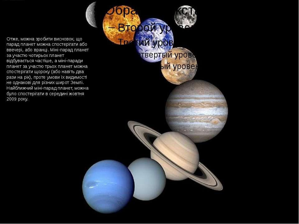 Отже, можна зробити висновок, що парад планет можна спостерігати або ввечері,...