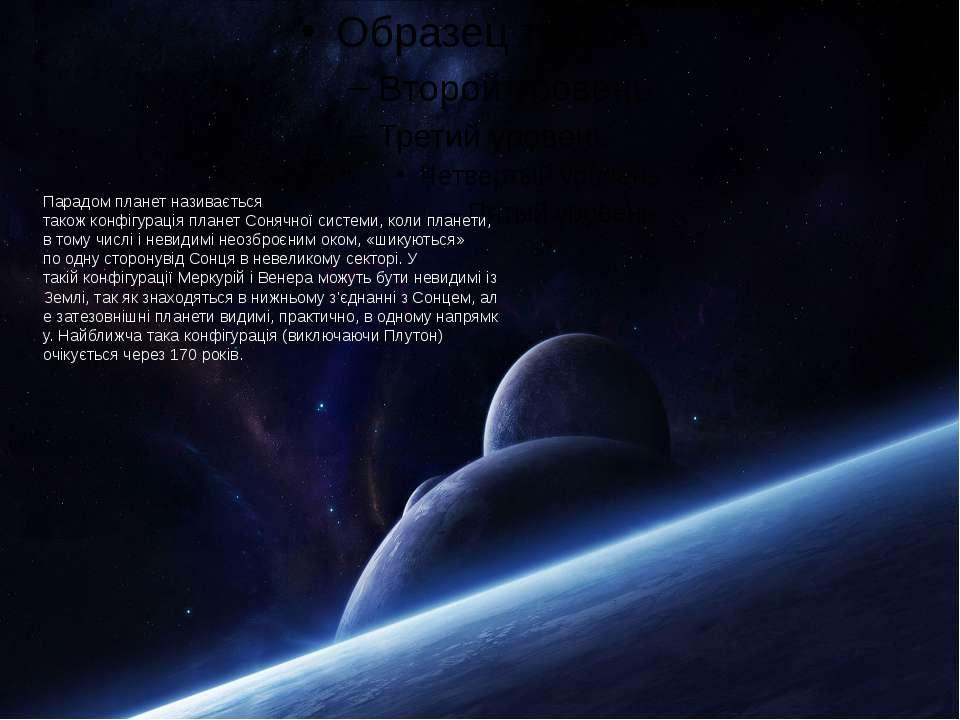 Парадомпланетназивається такожконфігураціяпланетСонячноїсистеми, коли п...