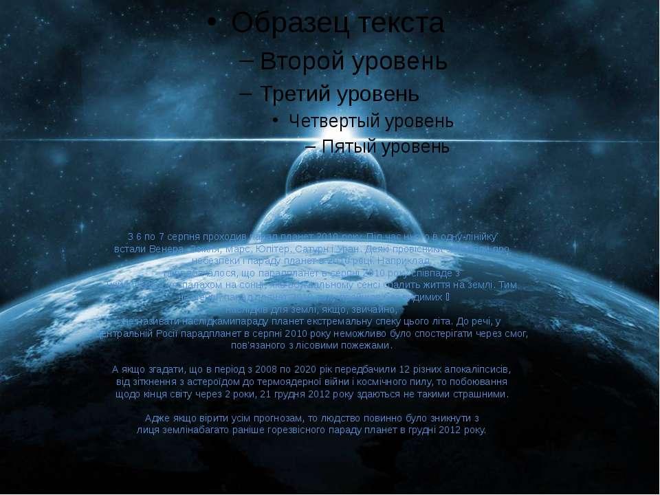 З6по 7серпня проходивпарадпланет2010 року.Підчас ньоговоднулінійку...