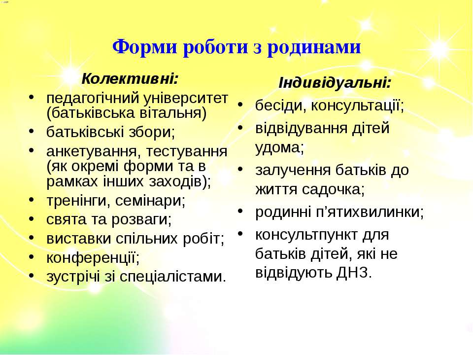 Форми роботи з родинами Колективні: педагогічний університет (батьківська віт...