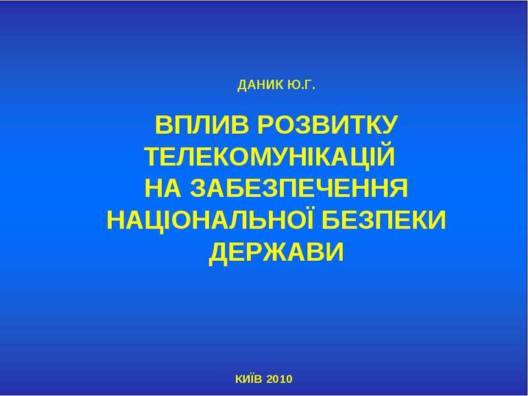 ДАНИК Ю.Г. ВПЛИВ РОЗВИТКУ ТЕЛЕКОМУНІКАЦІЙ НА ЗАБЕЗПЕЧЕННЯ НАЦІОНАЛЬНОЇ БЕЗПЕК...