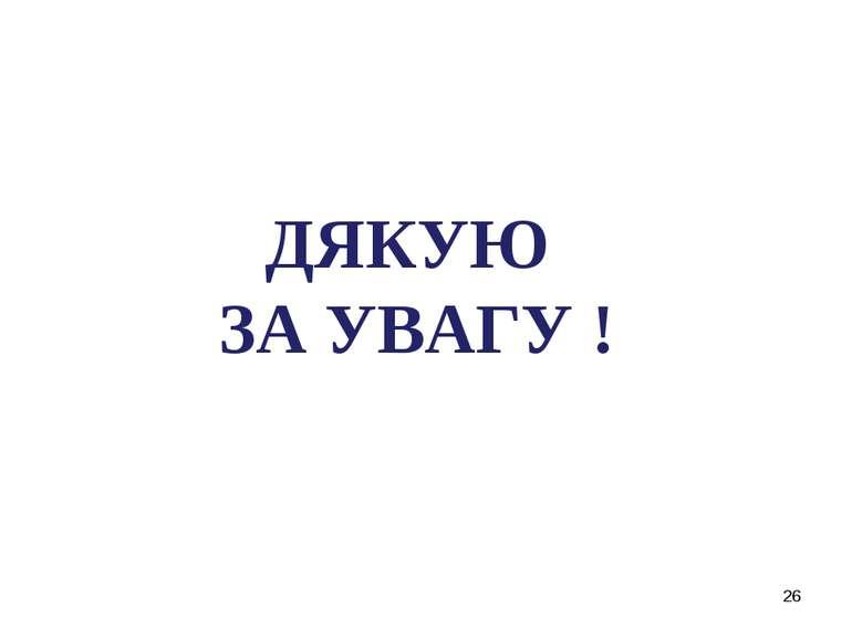 * ДЯКУЮ ЗА УВАГУ !