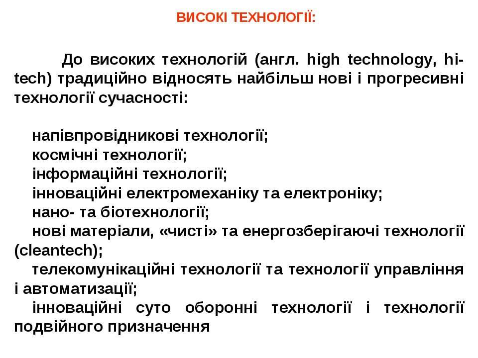 ВИСОКІ ТЕХНОЛОГІЇ: До високих технологій (англ. high technology, hi-tech) тра...