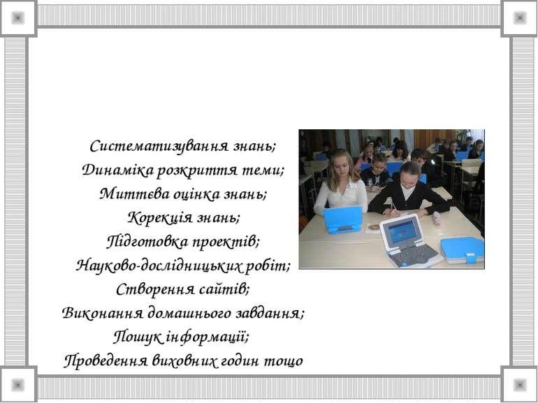 Систематизування знань; Динаміка розкриття теми; Миттєва оцінка знань; Корекц...