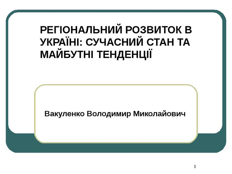 РЕГІОНАЛЬНИЙ РОЗВИТОК В УКРАЇНІ: СУЧАСНИЙ СТАН ТА МАЙБУТНІ ТЕНДЕНЦІЇ Вакуленк...