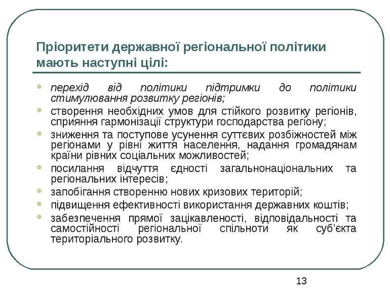 Пріоритети державної регіональної політики мають наступні цілі: перехід від п...