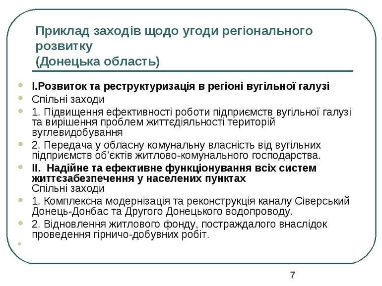 І.Розвиток та реструктуризація в регіоні вугільної галузі Спільні заходи 1.П...
