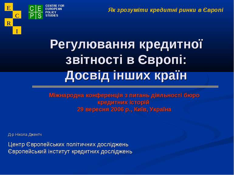 Регулювання кредитної звітності в Європі: Досвід інших країн Д-р Нікола Джент...