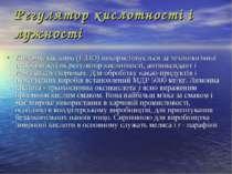 Регулятор кислотності і лужності Лимонна кислота (ЕЗЗО) використовується за т...