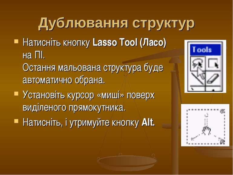 Дублювання структур Натисніть кнопку Lasso Tool (Ласо) на ПІ. Остання мальова...
