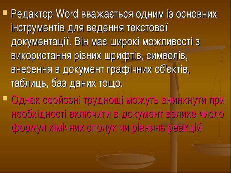 Редактор Word вважається одним із основних інструментів для ведення текстової...